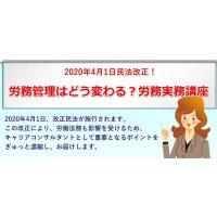 【改変使用可能通信講座】2020年4月1日民法改正!労務管理はどう変わる?労務実務講座